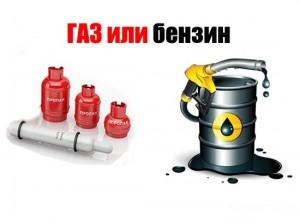 Что лучше, газ или бензин? Отзывы владельца авто.